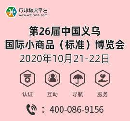 2020年10月22日义博会推广