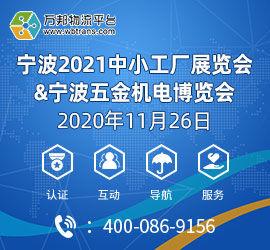 2020年11月26日宁波工厂展&宁波五金机电展