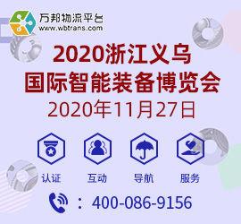 2020年11月27日义乌装博会