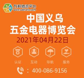 2021年4月21日义乌五金电器博览会